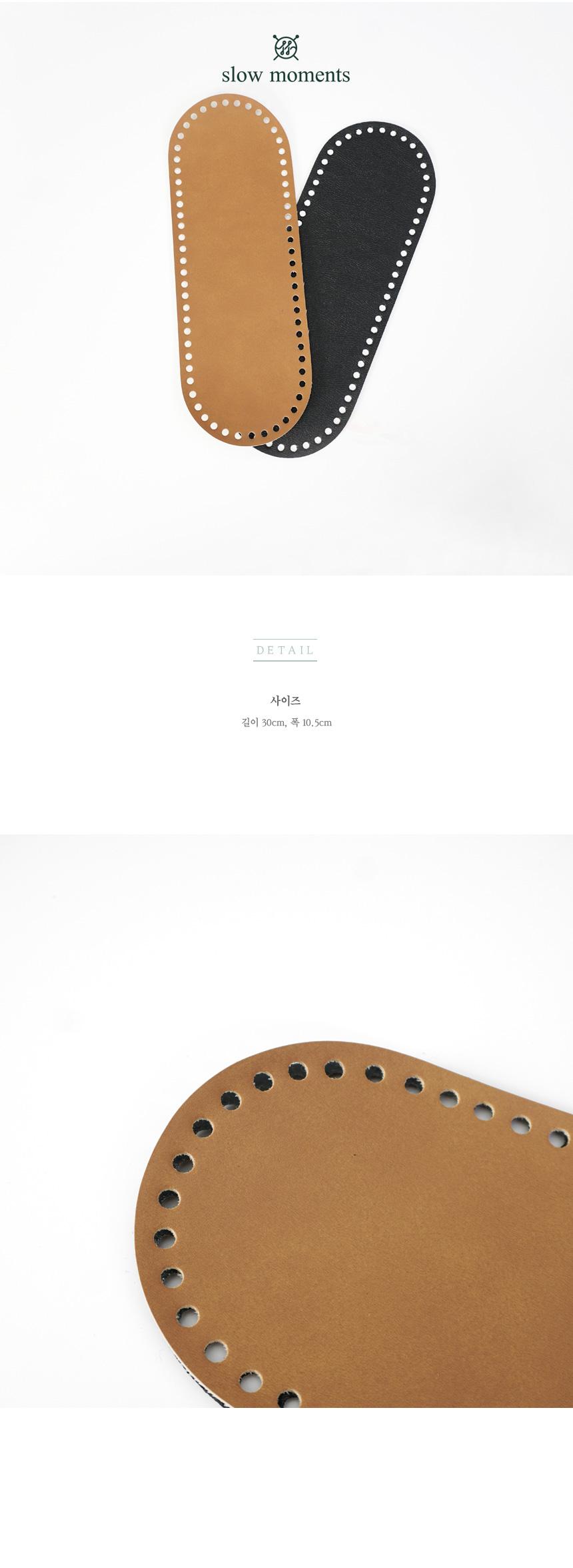 타원형 가방 바닥 대사이즈 브라운 - 슬로우모먼츠, 14,250원, 펠트공예, 가방끈/프레임/면끈